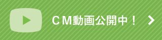 CM動画公開中!